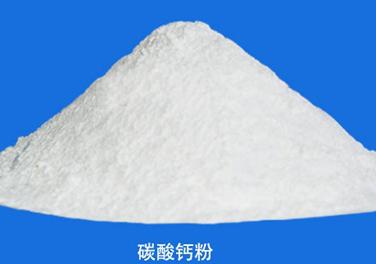 食品级碳酸钙  济南食品级碳酸钙