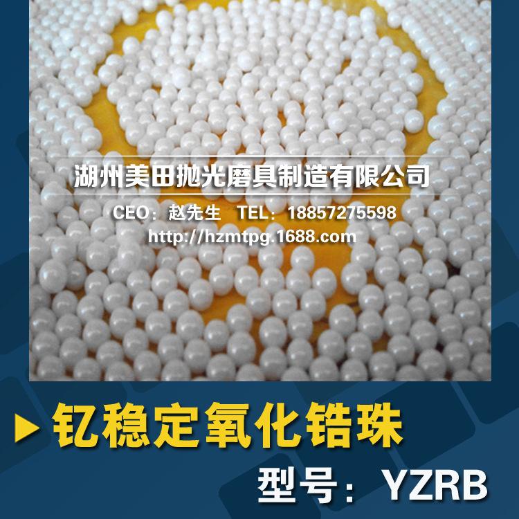 复合氧化锆陶瓷微珠 研磨光饰系列 抛光磨料抛光石 含