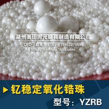 供应80%氧化锆珠 超精抛光研磨料 球磨机专用锆球 0.3mm-10