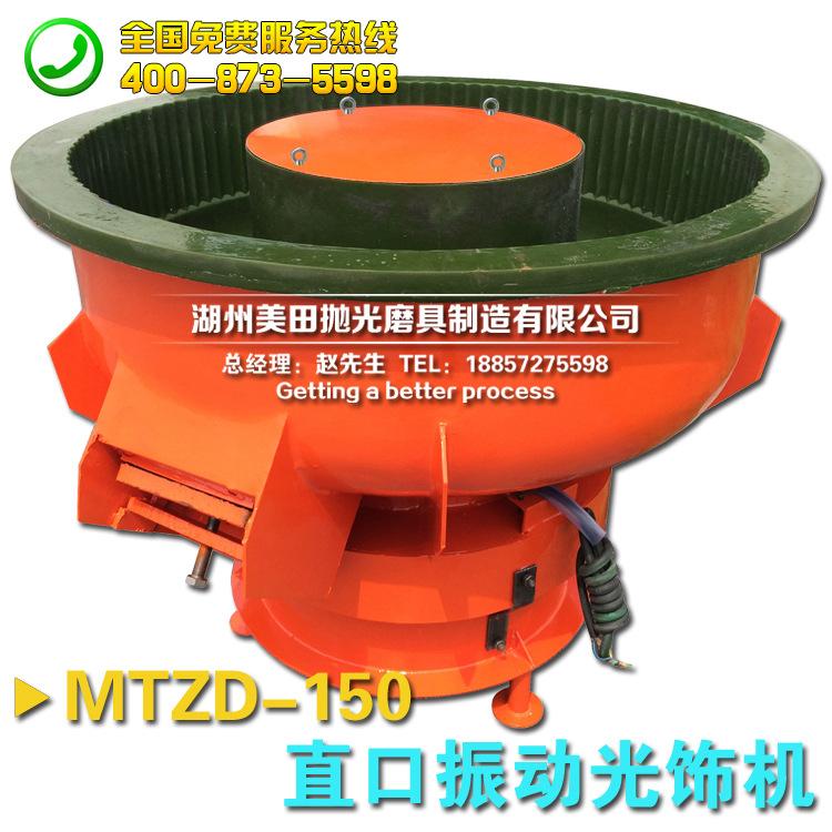 热销 研磨抛光机150L 螺旋震动抛光研磨 高效振动光饰机 质