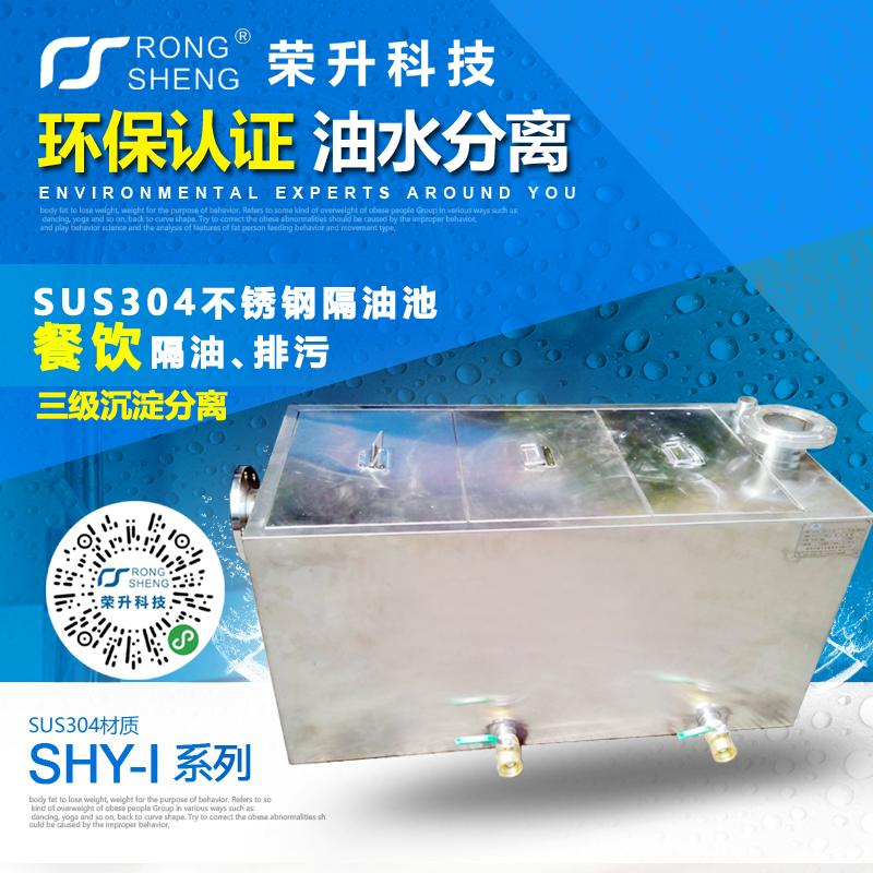 上海荣升304不锈钢隔油池地埋式1台起批