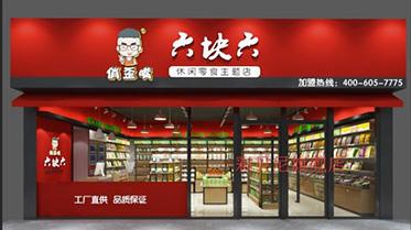 郑州零食加盟