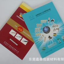 宣传册 广告宣传单 公司画册 企业画册 产品画册 彩页 东莞