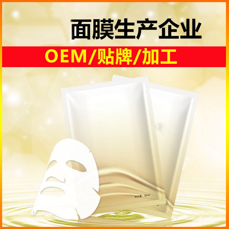 蚕丝面膜加工 面膜OEM加工 面膜代加工面膜系列加工广州面膜