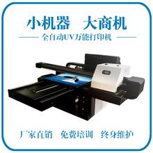 彩绘手机壳打印机 喷绘机 手机壳生产机器 皮套彩绘机 光盘打印机