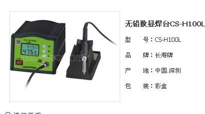 长寿无铅数显焊台 CS-H100L 功率100W焊台 无铅防静电焊台