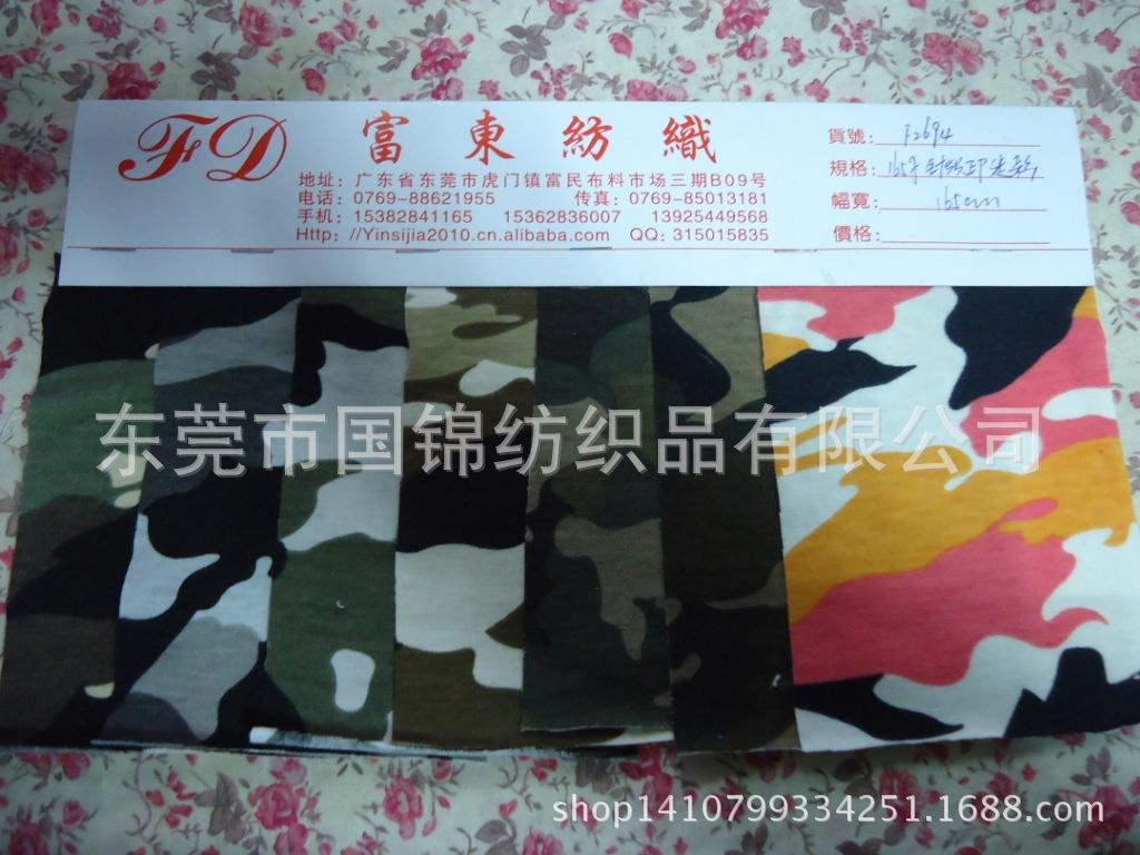 针织布 涤单面汗布印迷彩布 针织布印迷彩 服装用迷彩布