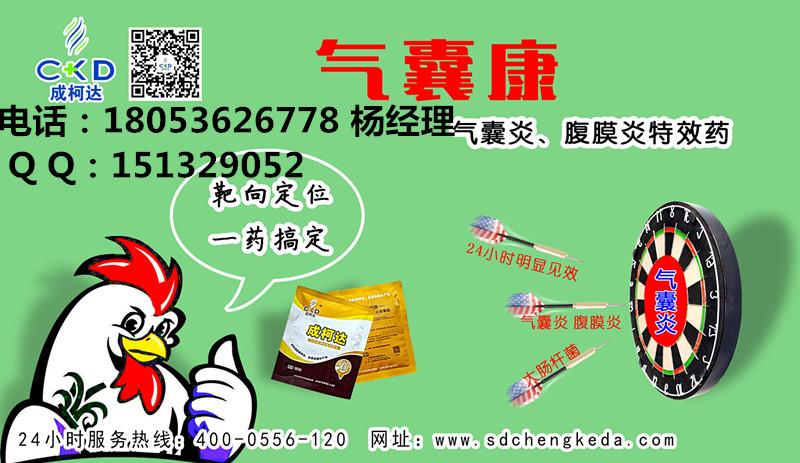 鸡气囊炎特效药;鸡腹膜炎特效药;气囊炎特效药气囊康