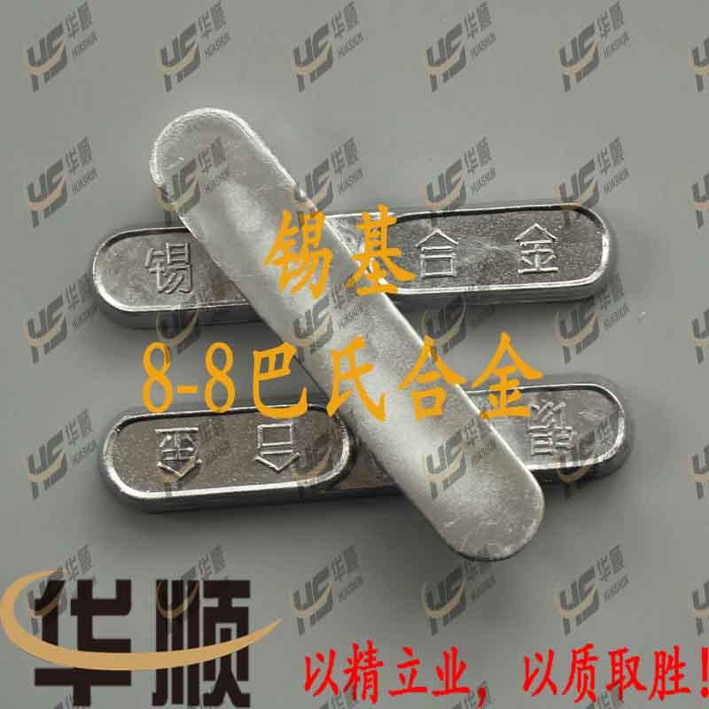 河南华顺牌8-8优质国标锡基耐磨巴氏合金