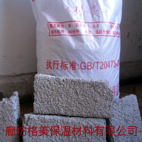 【厂家热销】外墙保温材料 外墙保温砂浆 节能环保