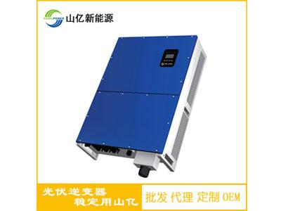 光伏逆变器价格 山亿50KW逆变器报价 太阳能光伏并网逆变器