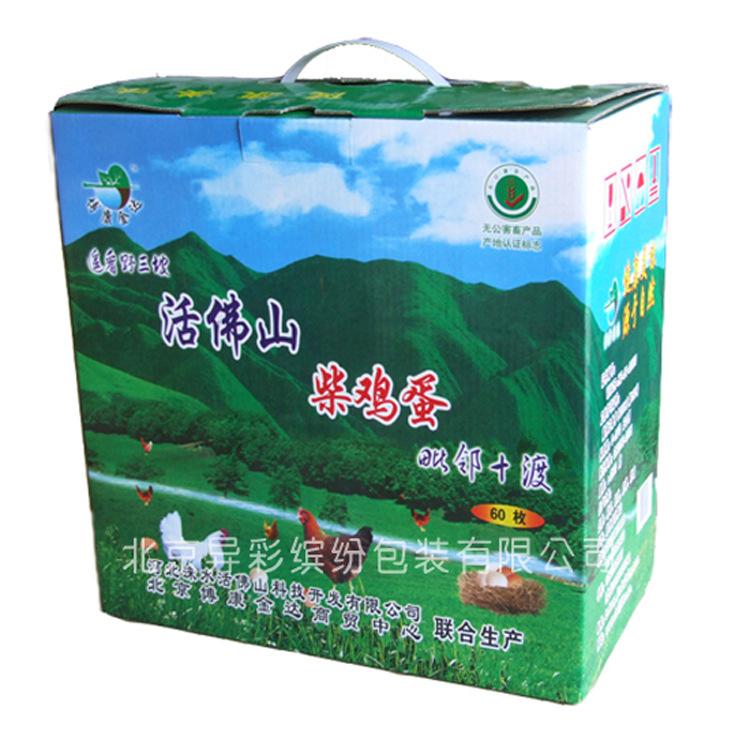 生产定制纸盒 纸箱 彩色纸盒 纸类包装 纸类印刷 纸盒纸箱