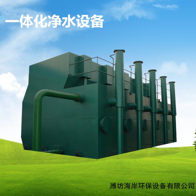 海岸环保供应全自动一体化净水设备净水器厂家直销