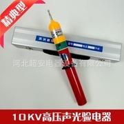 超安电器 铝盒装 高 压10KV声光验电器,YDQ-II验电笔
