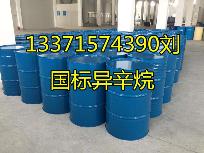 山东异辛烷厂家直销 国标异辛烷价格 99.9异辛烷多钱一吨