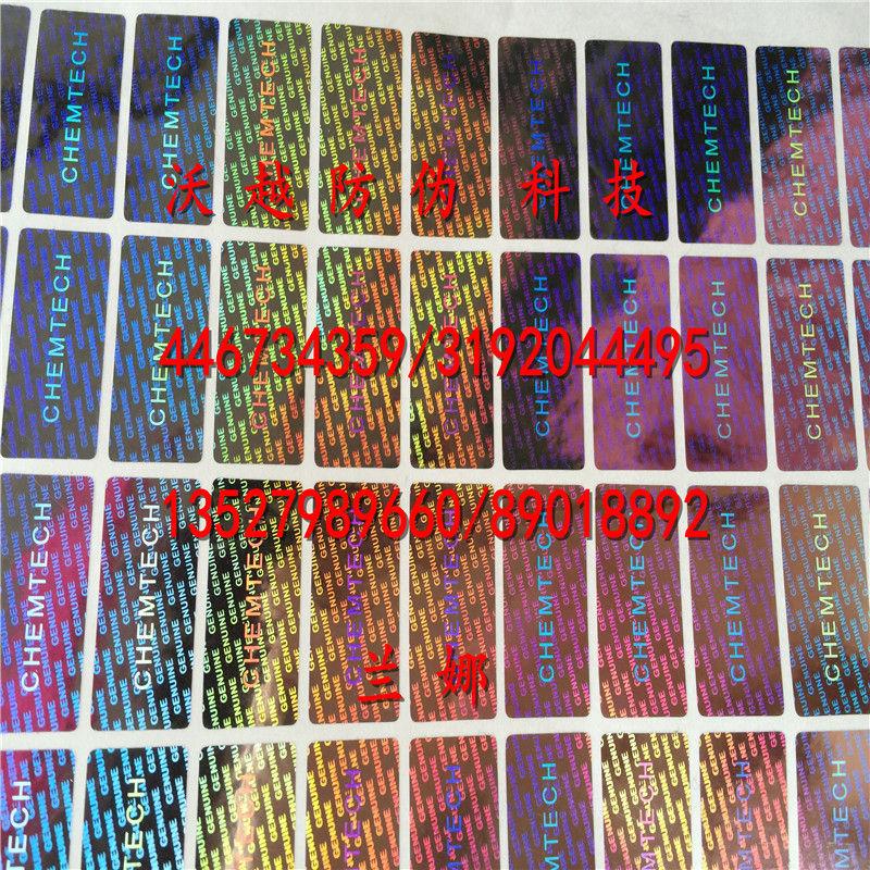 镭射防盗标 激光标签 流水号标签 全息防伪标贴 烫印防伪印刷
