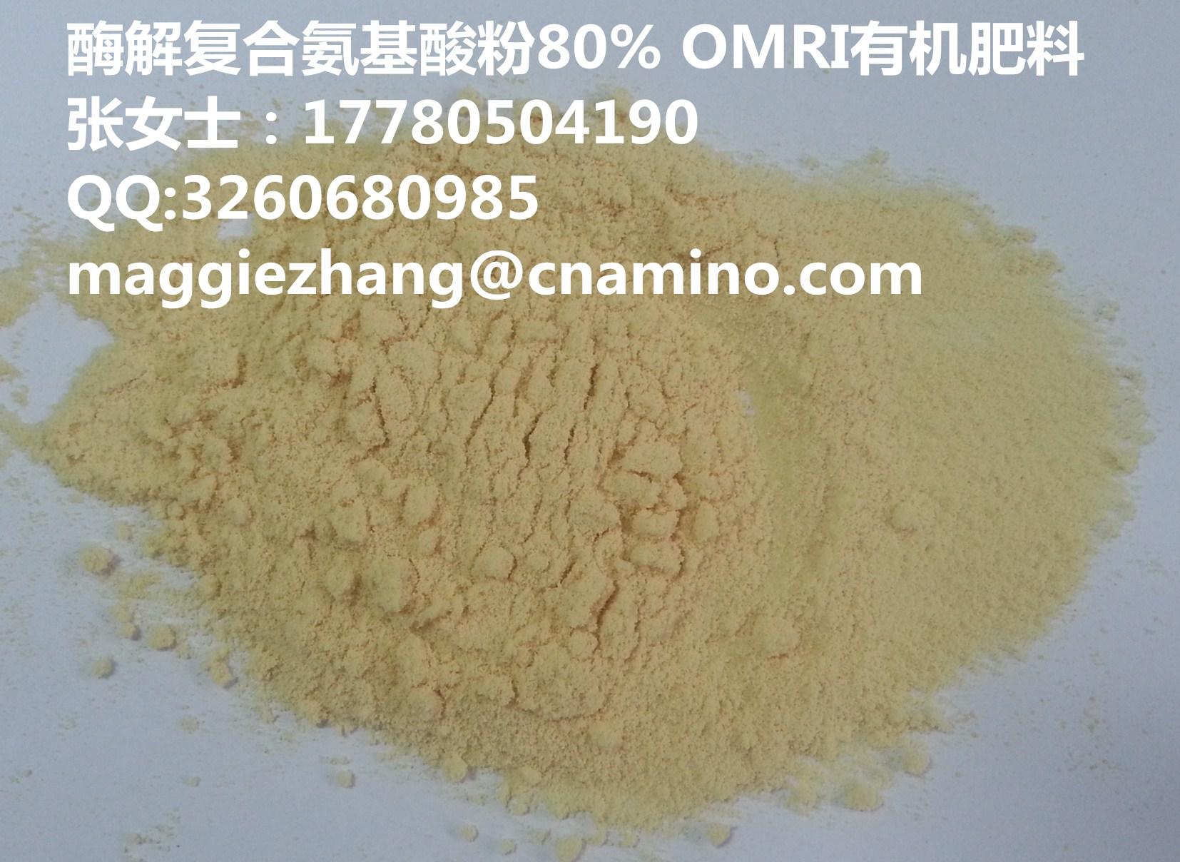 源头生产厂家供应植物源复合氨基酸80粉水解/酶解型 无氯