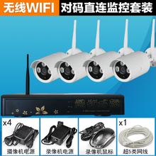 4路无线监控摄像机套装 wifi监控摄像头 高清网络远程监控