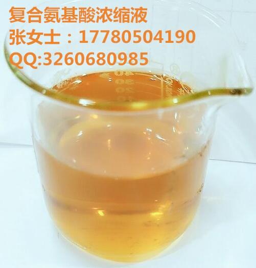 成都厂家供应氨基酸40液 游离氨基酸≥400克/升 低氯