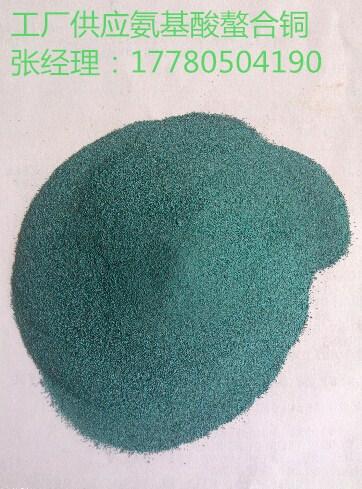 生产厂家供应农用氨基酸螯合铜 氨基酸≥25%螯合铜≥10%