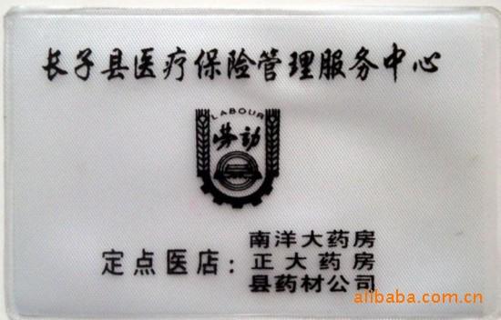 供应PVC卡套PVC银行卡套PVC公交卡套PVC证件卡套PVC