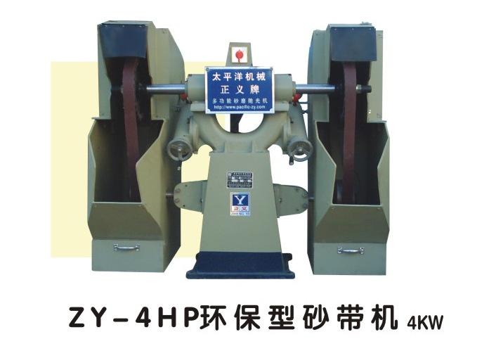 ZY-4HP环保型砂带机|单独吸尘 砂带机太平洋机械热销