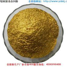 注塑不变黑铝材质金色金葱粉 耐高温250度不变色铝材料金葱粉亮片