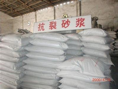 抗裂砂浆/粘结砂浆生产厂家