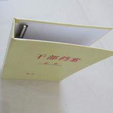 厂家供应制作 干部档案盒 资料盒文件盒 档案盒印刷制作