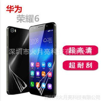 华为荣耀6手机贴膜 华为荣耀6进口防刮膜 高清膜 钢化膜批发