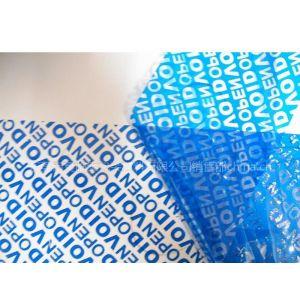 供应防伪标签材料、蓝色VOIDOPEN揭开留字、镂空