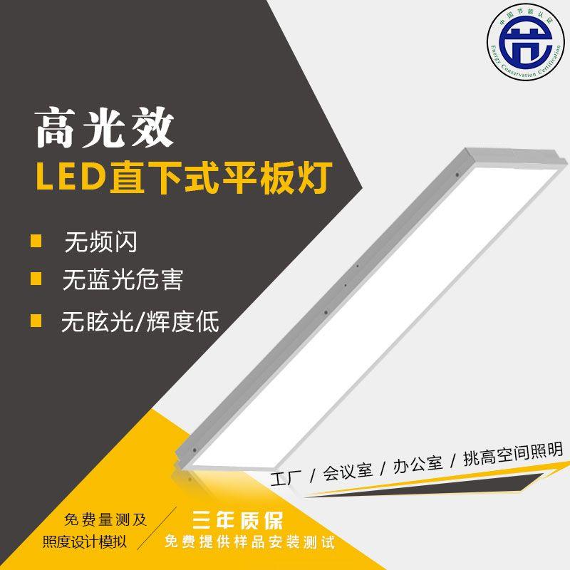 上海LEDP平板灯筒灯无频闪无蓝光危害广中LED照明