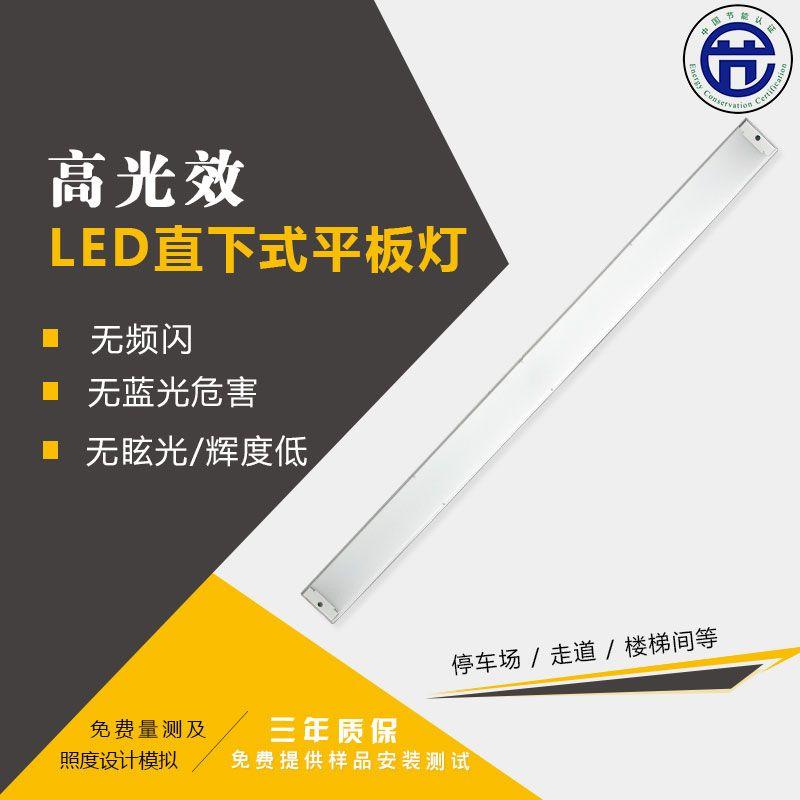 上海LED平板灯无频闪无蓝光危害高光效广中LED照明