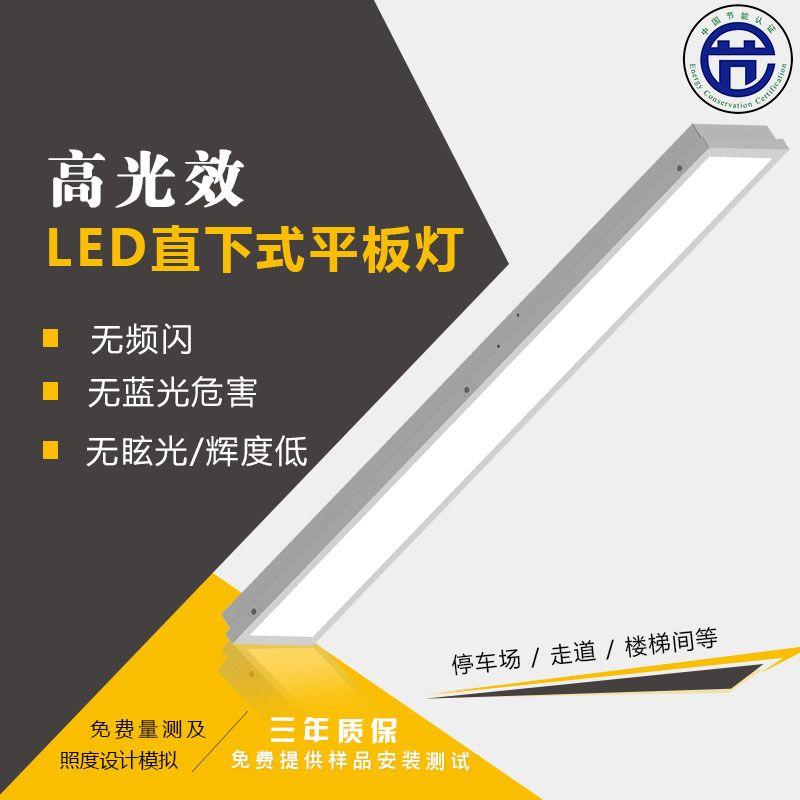 led平板灯筒灯无频闪无蓝光危害广中LED照明