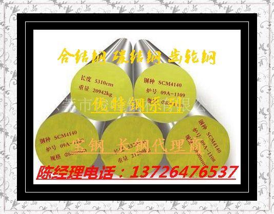 广东35CrMoV板材~35CrMoV锻件