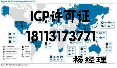 2017新办ICP经营性许可证所需时间