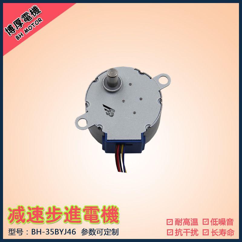 35BYJ46空调/暖风机电机智能家居用低压电机
