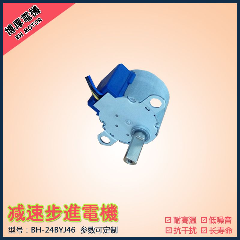 24BYJ46机器人手臂用步进电机带减速箱耐高温