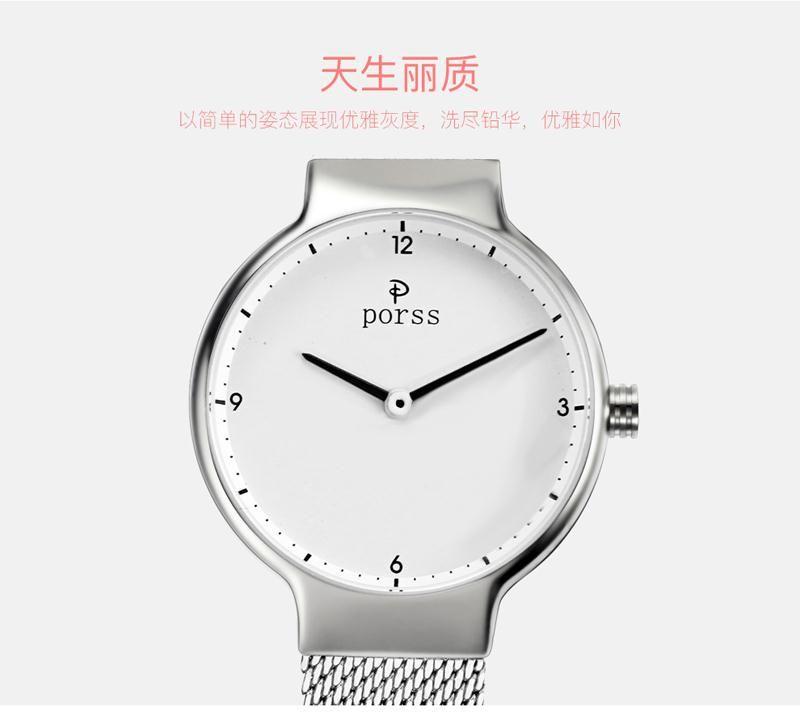 柏时porss手表