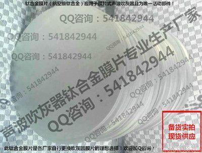 DC-75GE吹灰器钛合金膜片B100187B101051