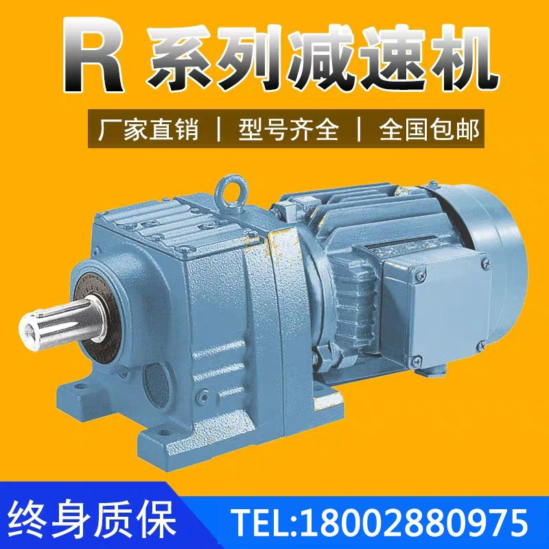四大系列齿轮减速机R37R47R57RRF系列台申硬齿面斜齿轮减速机