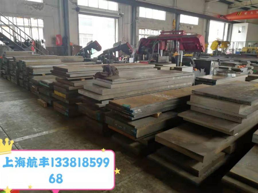 上海航丰p20/2311塑胶模具钢光板精板大厂直发按需定制