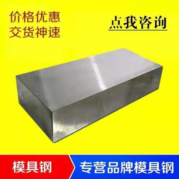 上海航丰718h塑胶镜面预硬模具钢光板精板按需定制