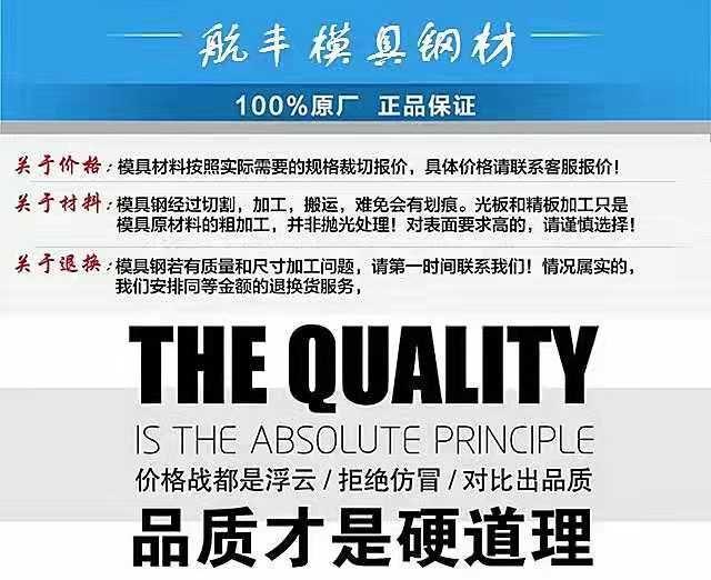 上海航丰nak80模具钢精板光板现货齐全按需定制