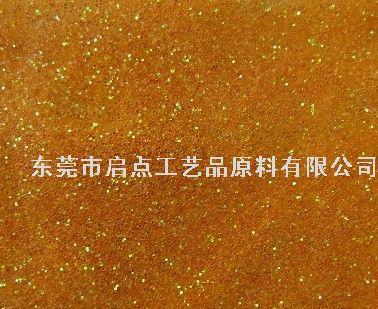 幻彩黄金葱粉