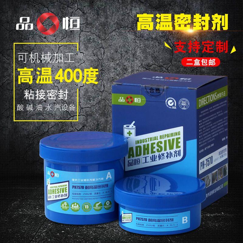 厂家耐高温胶水耐高温缸体修补剂耐高温密封胶油箱泄漏修补剂