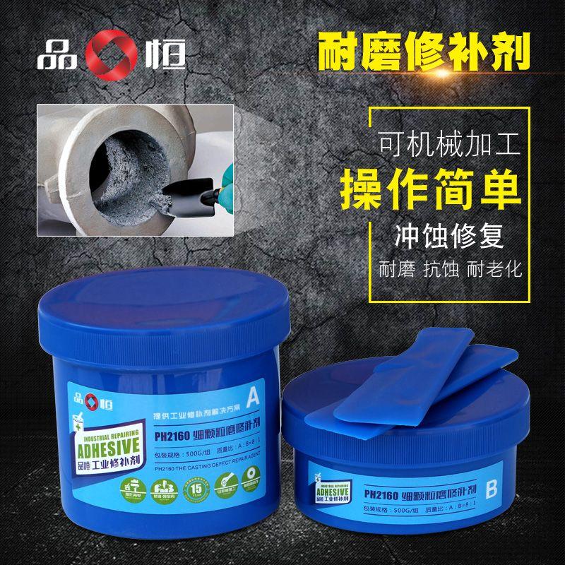 小颗粒金属耐磨修补剂快速耐磨涂层修复耐磨陶瓷涂层胶