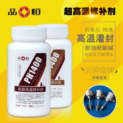 PH-1400耐超高温胶水金属修补剂