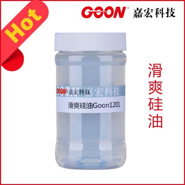 滑爽硅油Goon1201