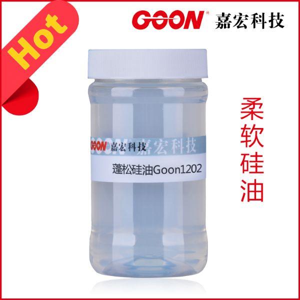 氨基硅油Goon1202